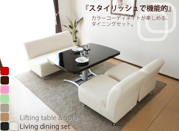 昇降式テーブルとソファーのリビングダイニングセット