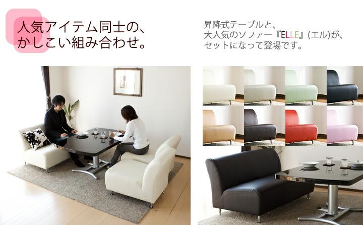 昇降式テーブル2色とELLEソファー8色の組み合わせ