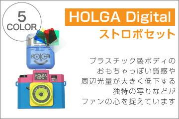 HOLGA Digitalストロボセット
