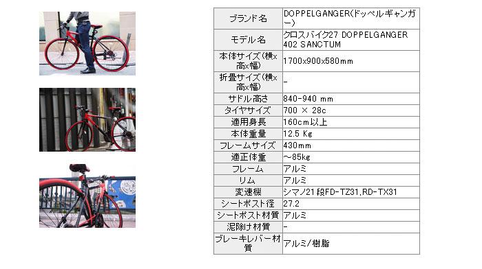 【送料無料】クロスバイク DOPPELGANGER 402 sanctum【同梱配送】【き】【沖縄・北海道・離島配送】