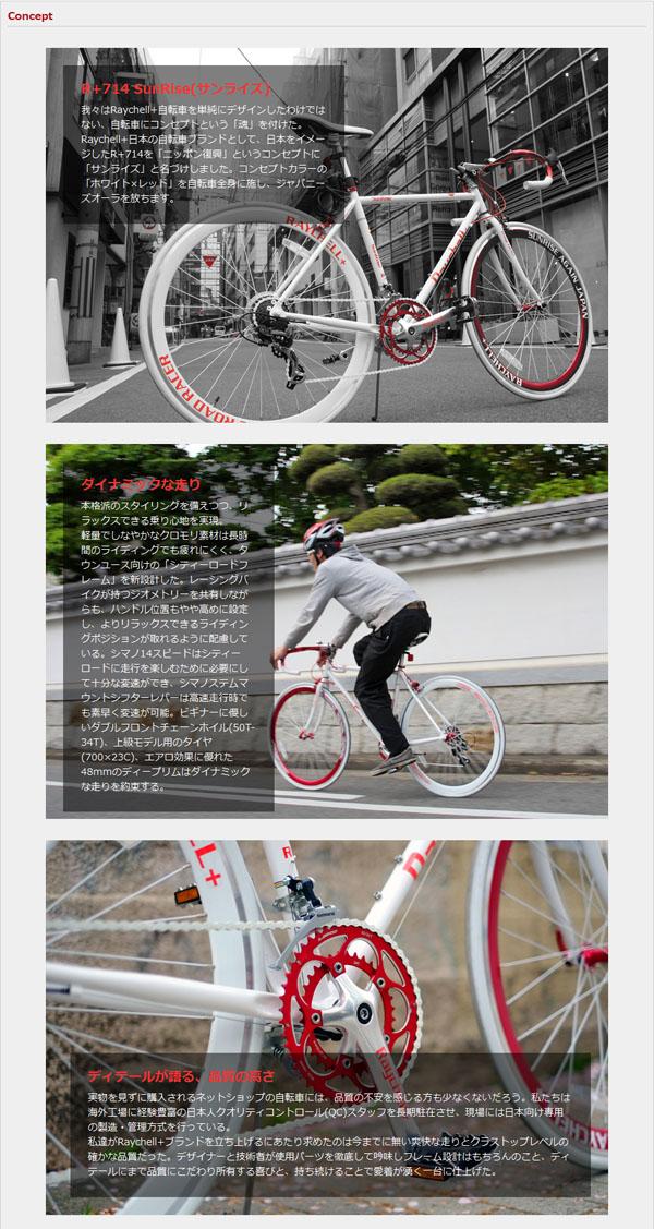 【送料無料】R+714 SunRise 520 [ロードバイク(700×23C) ホワイト×レッド]【同梱配送】【き】【沖縄・北海道・離島配送】