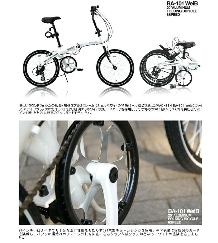 【送料無料】折りたたみ自転車 WACHSEN BA-101【同梱配送】【き】【沖縄・北海道・離島配送】