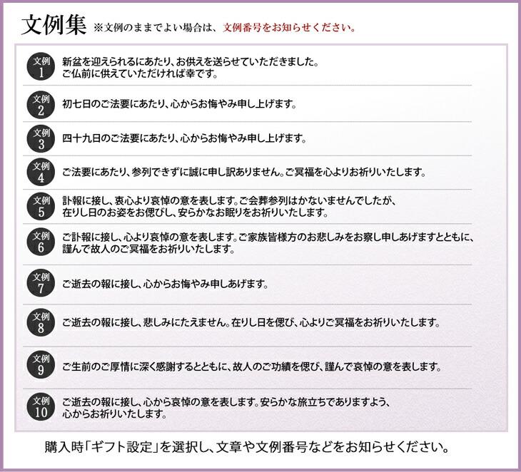 16.お供えカード文例集