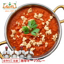 The asskicking hot キーマカレー one piece of article (250 g) asskicking hot India curry series! I compound it from home asskicking hot recipe!