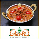 Cock マトンキーマ Curry separately (170 g) India who he's speaking meat dishes hand-made Indian curries and healthy Kore!