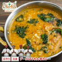 Dar spinach Curry separately (170 g) India who staple Curry!  Beans Curry is healthy and nutritional value is high ♪ Curry finished with authentic India recipe!