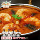 Sweetness of the エビマサラカレー one piece of article (250 g) ぷりっぷりのえびと coconut milk! The luxurious Indian curry which ガラムマサラ coils itself round!
