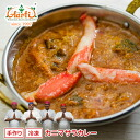 ガラムマサラ is an emergency match in sweetness of the thick profit and coconut milk of the カニマサラカレー one piece of article (170 g) crab! Luxurious Indian curry!