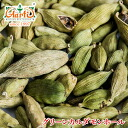 Green cardamom Hall 20 g Yu!