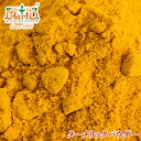 I say 20 g of turmeric powder!