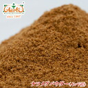 In 500 g of nutmeg powder 10,000 yen or more