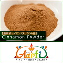 In 500 g of cinnamon powder (Ceylon / Sri Lanka product) 10,000 yen or more