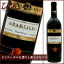 The Chantilly Cabernet Sauvignon bottle 750 ml sake is 20-year-old from