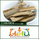 In 1 kg of cinnamon hall (カシア / Vietnam product) 10,000 yen or more