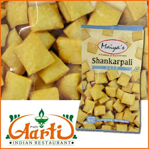 【訳あり特価】シャンカルパリ 50g 【常温便】【Shankarpali SALT】【MAIYAS】【ナムキン】【インド】【スナック】【お菓子】【スパイス】 【RCP】