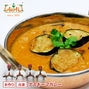 An exquisite combination of taste and eggplant which performed bare deep frying of the ナスキーマカレー one piece of article (170 g) cock ground meat!
