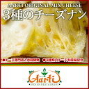 Three cheese naan (1 piece), 3 kinds of cheese secret blend world to オリジナルナン only one thing!  Indian curries and a perfect match! Total of 10,000 yen or more on your order