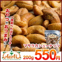 Cock マサラカシュー nuts (200 g ) India people's handmade! Perfect for beer!