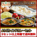 よりどり India curry set! It is naan, four articles to be able to choose of two articles of rice to two articles of ♪ curry for a trial of the real Indian curry. The curry from five kinds