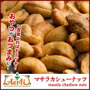 マサラカシュー nuts (100 g ) beer perfect for homemade snacks!
