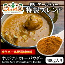 Seasoning all-around as for the original curry powder (400 g) curry powder! For cup noodles, retort curry, finish of the curry roux! A recipe is with it! Get completely exhausted in the summer; for the prevention! Indian curry Curry Powder dish of rice f