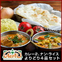 "Four articles of sets of Kobe India curry ""are tea set"" Indian two articles of curry and naan available or two articles of rice"
