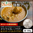 In the original curry powder & ココナッツミルク powder set (each 100 g) 10000 yen or more