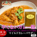 Mild curry powder (100 g) of course not! All-purpose seasoning curry powder and curry powder! Put the Cup noodle Curry delicious / commercial Artie Curry curry powder Curry Powder dry Curry spice spices