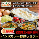 ★ period limited edition ★ Indian curry sampler set! 5 Products choose from six types of authentic Indian curry! translation not available