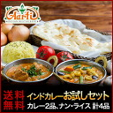 Indian curry sampler set! 1500 Yen campaign! With curry 2 products choose from with rice, naan bread! Translation is not Kobe Altea
