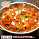 Luxurious Indian curry of fragrant, juicy チキンティッカ which I baked with チキンティッカマサラカレー one piece of article (170 g) charcoal fire tandoor pot!
