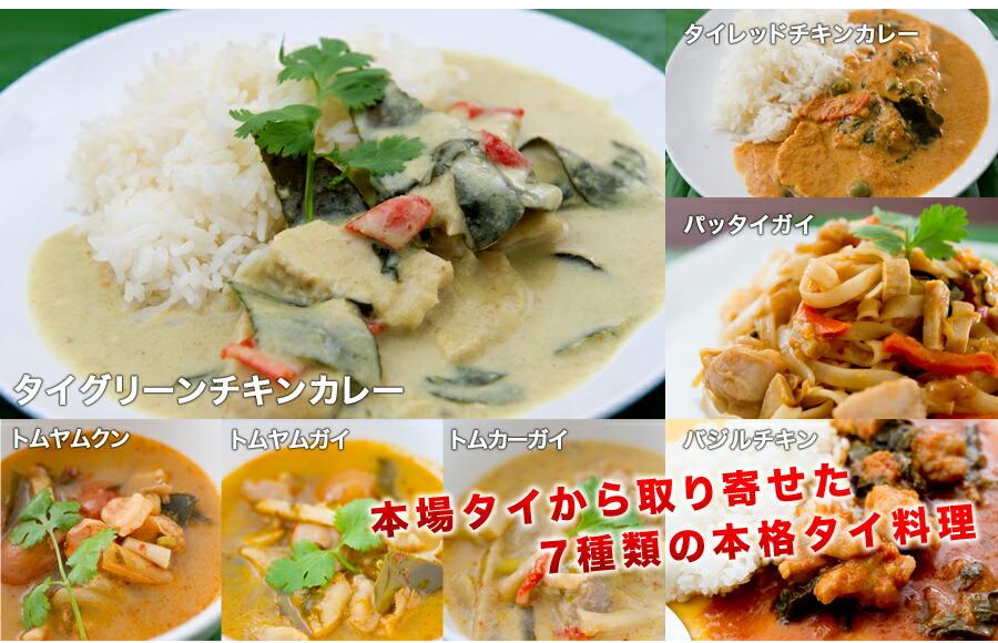 タイ料理セット