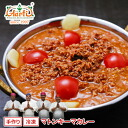 Cock マトンキーマ Curry electric car (250 g) India who he's speaking meat dishes hand-made Indian curry healthy Kore!