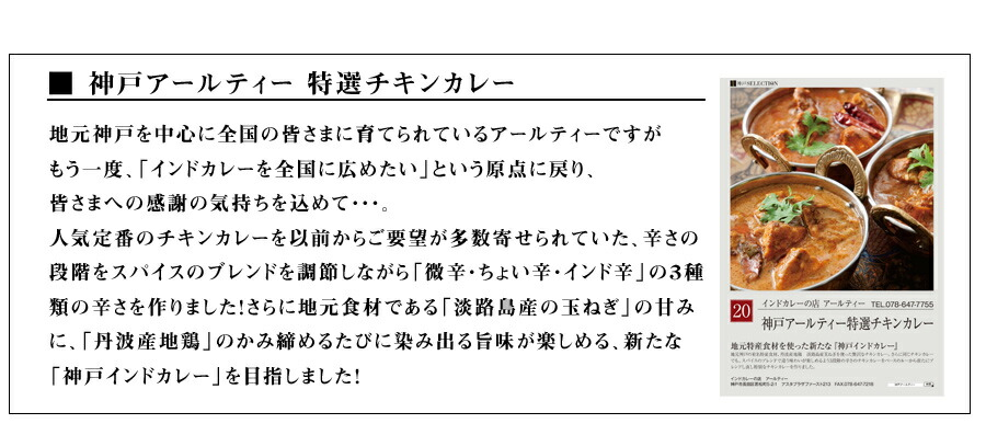 神戸セレクション認定!