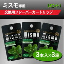 "Translation and special comfort sucking a real electronic cigarettes! ミストフレーバー scented smoke! ""Electronic cigarettes Nicollet style mish (mismo) replacement flavor cartridge set of 3 '"