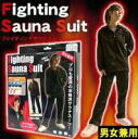 Active-duty fighter who also loved authentic sect wore! Exercise walking. 'ファイティングサウナスーツ (unisex)