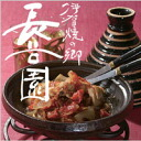 Refrigerated well steamed! Variety of instruments ♪ ■ cold ⇒ to save refrigerated equipment ★ ■ temperature ⇒ anhydrous pot and steaming hot pot for ♪ tajines IGA, IGA clay tajine pot (large)