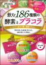 210,000 mg of placentae and 105,000 mg of collagen combination! 186 kinds of enzymes and plastic Colla which drink the peach taste ♪ enzyme diet enzyme drink enzyme drink plant enzyme which percent can have with water and juice deliciously