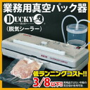 Immediate delivery ★ sealer vacuum pack sealed kitchen commercial vacuum pack with DUCKY ( Ducky ) commercial vacuum pack with Ducky DUCKY