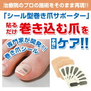 "Just put a simple! wrapped nail care! reproduced in house professional treatment! Support 'care metal""engulfing! sunflower wrapped nail care specialist hospital Dr. Takayuki Kato also rave about! Winding nails lift seal"