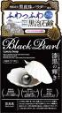 The reason Ali stock disposal special Black Pearl extract. fluffy black foam SOAP ceramide 3, lipidure, fucoidan with other! Black Pearl Black Pearl foam facial cleansing SOAP SOAP SOAP SOAP SOAP SOAP black part soup