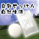 Additive-free cosmetics natural sect cosmetic cleansing SOAP tofu Morita ya tofu Morita ya soy milk SOAP natural active Morita ya soy milk SOAP SOAP soy milk SOAP * discount coupon available!