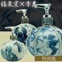 李惠 overcharges boom; series soap bottle (Fukusen kiln) dyed pattern series dyed pattern pine, bamboo, and plum