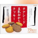 Chasing soymilk okara cookie (plain & cocoa)
