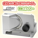 Ritter (Ritter), electric slicer