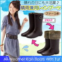 Rain boots S with the fair or rainy weather combined use fur