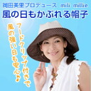 Hat BE irritation Okada Misato produced by mili millie wind day