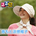 As for the rurubu neck, it is a cool feeling hat