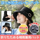 Foldable fair or rainy weather combined use hat