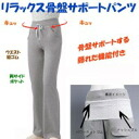 Relaxed pelvic support pants gray D ri0078 M